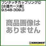 ケルヒャー 高圧洗浄機用 ワンタッチカップリング 水道ホース側(本体側カップリングと併用) 9.548-309.0