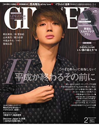 GINGER(ジンジャー) 2019年 02 月号 [雑誌]