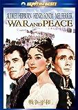 戦争と平和[DVD]