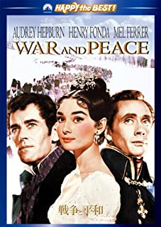 戦争と平和(1956)
