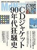 エムディエヌコーポレーション その他 月刊MdN 2016年12月号(特集:CDジャケット90年代狂騒史)の画像