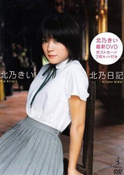北乃きい 北乃日記 [DVD]