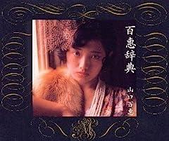 山口百恵「秋桜」の歌詞を収録したCDジャケット画像