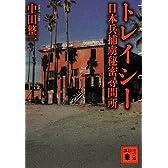 トレイシー 日本兵捕虜秘密尋問所 (講談社文庫)