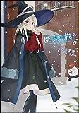 魔女の旅々 6 (GAノベル)