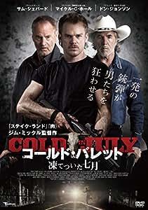 コールド・バレット 凍てついた七月 [DVD]