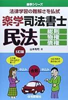 楽学司法書士 民法―総則・物権・債権 (楽学シリーズ)