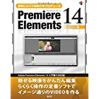 お気に入りVIDEOをプロデュースPremiere Elements 14 Windows版 (SCC books)