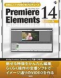 お気に入りVIDEOをプロデュースPremiere Elements 14 Windows版 (SCC books)