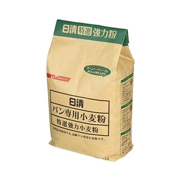 日清 パン専用強力小麦粉 2kgの紹介画像7