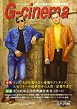 Gーcinema 2019 SPRING―新しい視点からの映画情報誌 特集:第31回東京国際映画祭密着レポート