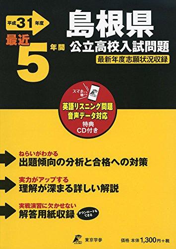 島根県公立高校 入試問題 平成31年度版 【過去5年分収録】  英語リスニング問題音声データダウンロード+CD付 (Z32)