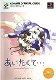 あいたくて… your smiles in my heart 攻略&ビジュアルガイド (KONAMI OFFICIAL GUIDE パーフェクトシリーズ)