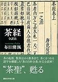 茶経 全訳注 (講談社学術文庫) 画像