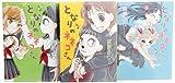となりのネネコさん コミック 1-3巻セット (ウンポコ・コミックス)
