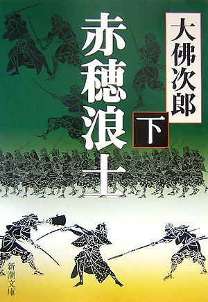 赤穂浪士〈下〉 (新潮文庫)