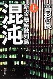 混沌(上) 新・金融腐蝕列島 (角川文庫)