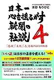 日本一心を揺るがす新聞の社説4 画像