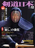 剣道日本 2008年 12月号 [雑誌]