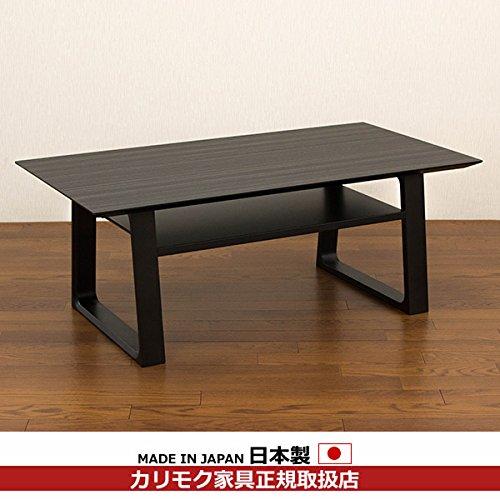 カリモク リビングテーブル/テーブル