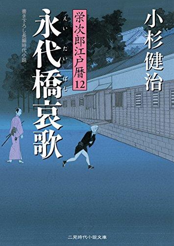 永代橋哀歌 栄次郎江戸暦12 (二見時代小説文庫)