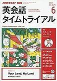 NHKラジオ英会話タイムトライアル 2019年 06 月号 [雑誌]