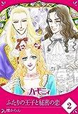 【単話売】ふたりの王子と秘密の恋 2話 (ハーモニィRomance)
