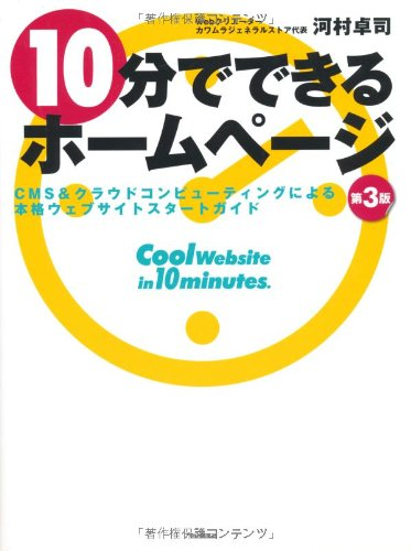 10分でできるホームページ(第3版) CMS&クラウドコンピューティングによる本格ウェブサイトスタートガイドの詳細を見る