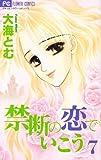 禁断の恋でいこう 7 (フラワーコミックス)
