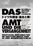 ドイツ外務省〈過去と罪〉: 第三帝国から連邦共和国体制下の外交官言行録