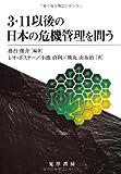 3・11以後の日本の危機管理を問う (神奈川大学法学研究所叢書)