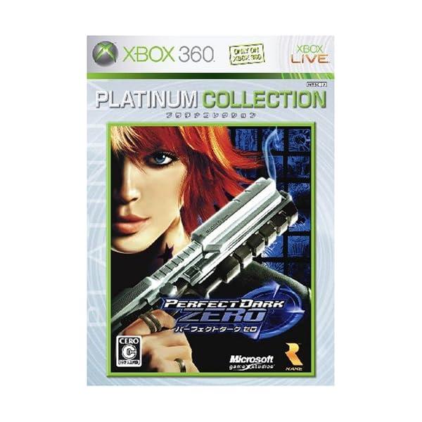 パーフェクトダーク ゼロ Xbox 360 プラ...の商品画像
