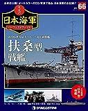 栄光の日本海軍パーフェクトファイル 66号 [分冊百科] (栄光の日本海軍 パーフェクトファイル)