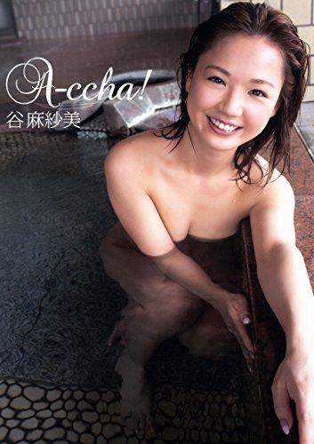 谷麻紗美写真集「A-ccha!]