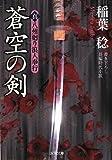 蒼空の剣-真・八州廻り浪人奉行(4) (双葉文庫) 画像