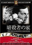 暗殺者の家 [DVD] FRT-128