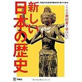 新しい日本の歴史―こんな教科書で学びたい