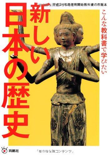 新しい日本の歴史―こんな教科書で学びたいの詳細を見る