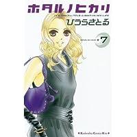 ホタルノヒカリ(7) (Kissコミックス)