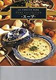 スープ (ル・コルドン・ブルー・ホームコレクション)