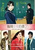 福岡恋愛白書7 ふたつのLove Story [DVD]