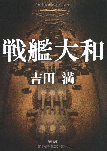 戦艦大和 (角川文庫)の詳細を見る