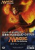 マジック:ザ・ギャザリング 基本セット2014公式ハンドブック (ホビージャパンMOOK 508)