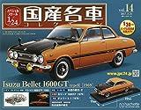 スペシャルスケール1/24国産名車コレクション(14) いすずべレット1600GT typeR 2017年 3/21 号 [雑誌]
