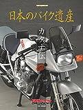 日本のバイク遺産 ‐カタナ伝‐ (Motor Magazine Mook)