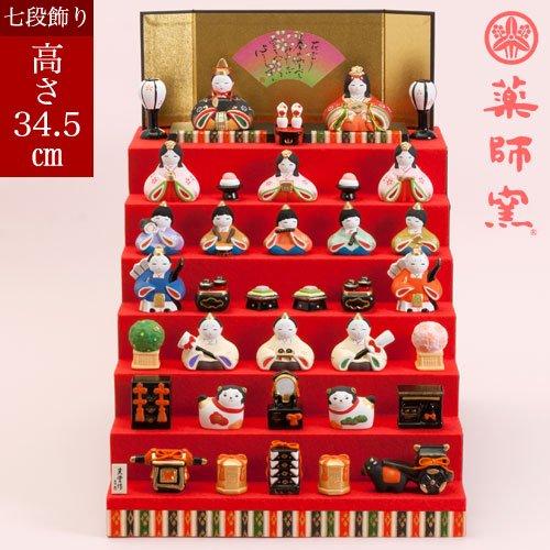 薬師窯 雛人形 錦彩華みやび雛(七段飾り) (2524)|u...