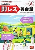 NHKテレビもっと伝わる!即レス英会話 2021年 06 月号 [雑誌]
