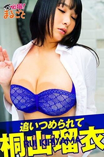追いつめられて 桐山瑠衣 必撮!まるごと☆...