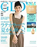 GLOW(グロー) 2019年 9 月号増刊【付録違い版】