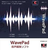 WavePad音声編集ソフトWindows版【無料版】 ダウンロード版